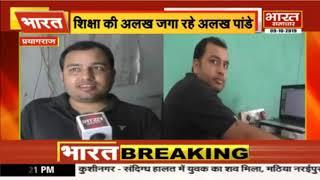 Alakh Pandey Sir in News Channel   Bharat Samachar