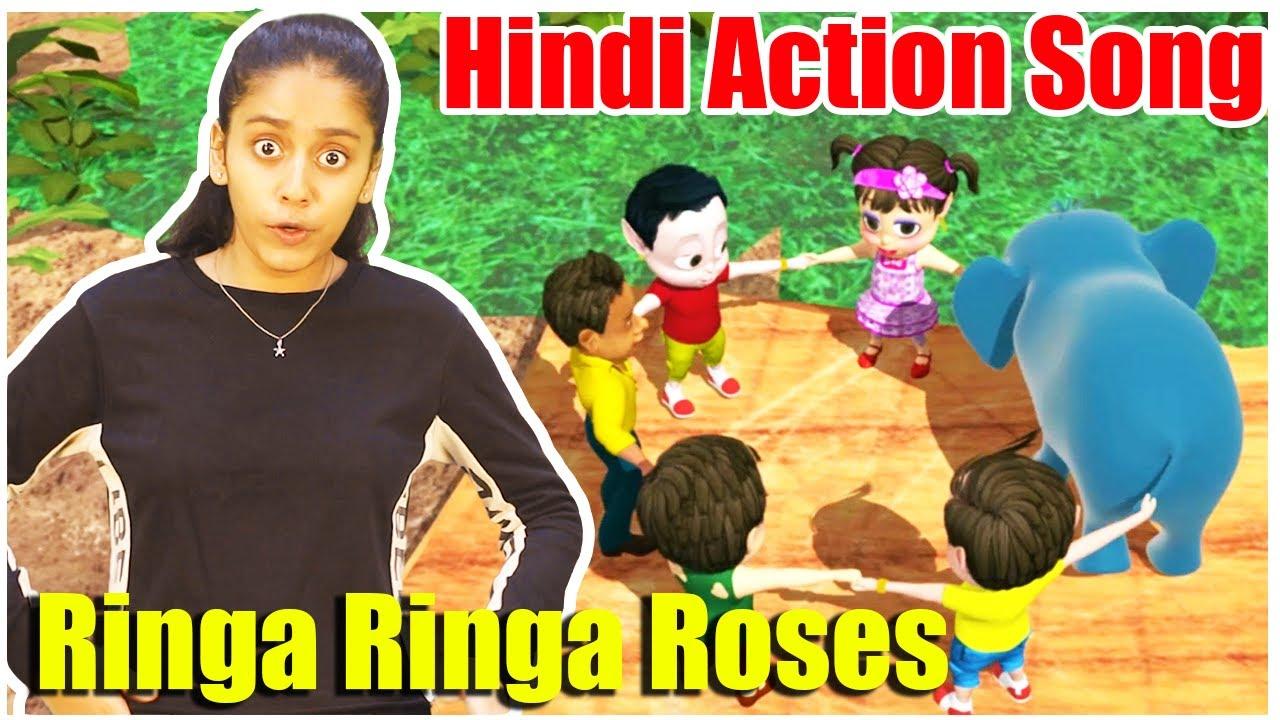 Ringa Ringa Roses Hindi l रिंगा रिंगा l Hindi Action Song l हिंदी एक्शन गाने   हिंदी नर्सरी कविता