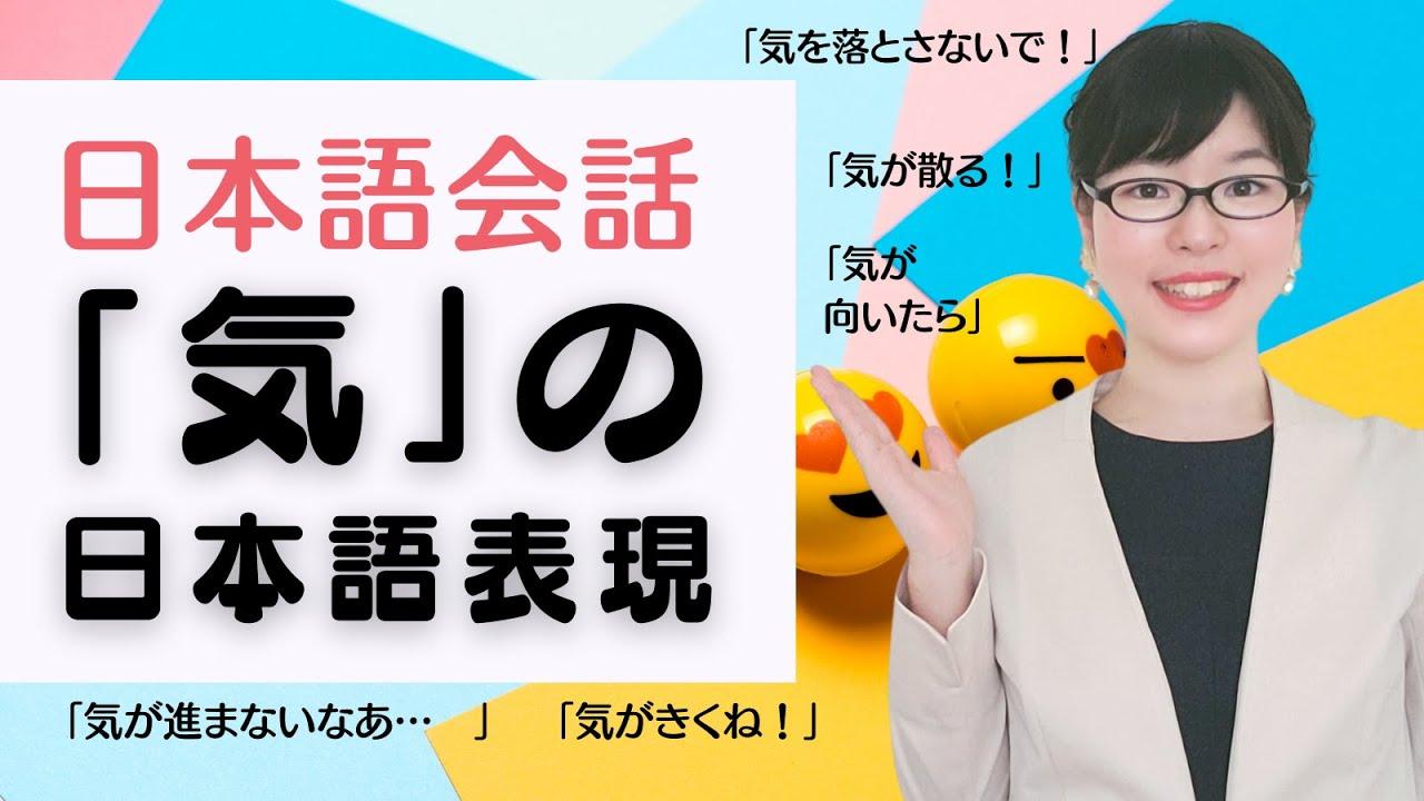 【日本語会話】「気」を使った日本語表現を使えるようになろう