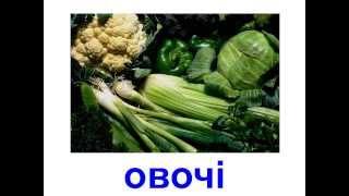 Презентация для детей по Доману на украинском языке. Овочі / Овощи