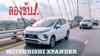 ลองขับ !! NEW MITSUBISHI XPANDER