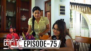 Sudde | Episode 75 - (2020-01-17) | ITN Thumbnail