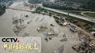 [中国财经报道]强降雨致多地险情频发 四川阿坝:灾害已致11人遇难 26人失联| CCTV财经