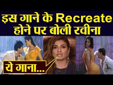 Katrina Kaif, Akshay Kumar के Tip Tip Barsa Paani के रीमिक्स पर ये बोली Raveena Tandon   FilmiBeat Mp3