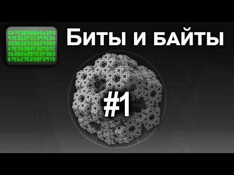 CG Programming #1 Биты и байты