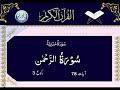 055   Ar Rehman with Urdu translation by Mohsin Ali Najafi
