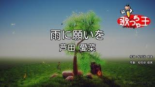 フジテレビ系ドラマ「ビューティフルレイン」主題歌.