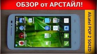 Alcatel POP 2 (5042D) 2 SIM / Арстайл /