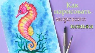 Как нарисовать морского конька акварелью / Уроки рисования | Art School