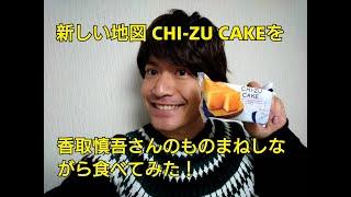 ファミリーマート限定のチーズケーキを香取さんのものまねをして食べて...