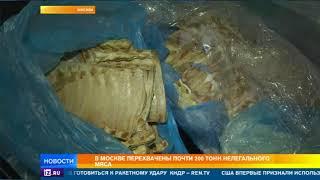 В Москве перехвачены почти 200 тонн нелегального мяса