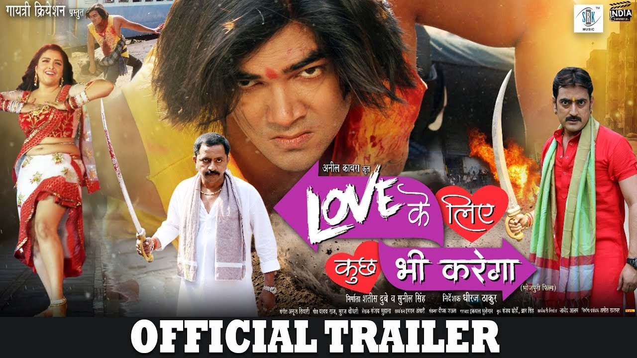 Love Ke Liye Kuchh Bhi Karega | Bhojpuri Movie | Official Trailer | Vishal Singh, Aamrapali Dubey