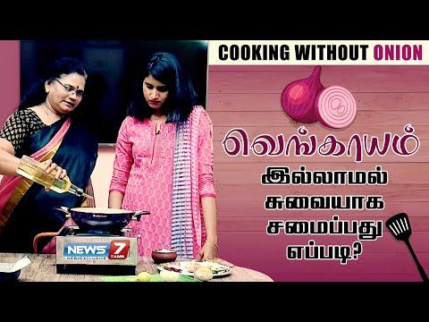 வெங்காயம் இல்லாமல் சுவையாக சமைப்பது எப்படி? | How to cook tasty food without ONION?