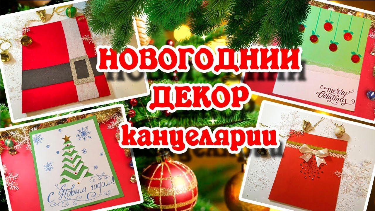 Безусловно, новогодний декор купить в украине можно и в торговых центрах, на рынке, в небольших магазинчиках. Но лучше всего сделать это посредствам интернет-магазина. Во-первых, так выгоднее. Ведь сайты не платят арендную плату за торговое место и заказывают товар прямо у поставщика.