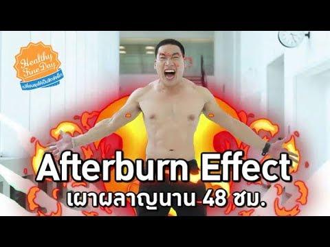 Afterburn Effect เผาผลาญนาน 48 ชม. : Healthy Fine Day เปลี่ยนพุงให้เป็นซิกซ์แพ็ก [by Mahidol]