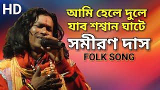 আমি হেলে দুলে যাব শ্মশান ঘাটে || সমীরণ দাস || Samiran Das || Folk Song || HD