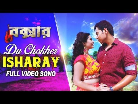 Du Chokher Isharay | Boxer | Shikhar...