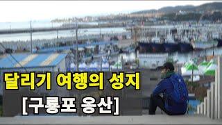 [동백 꽃 필무렵] 촬영지 달리기와 옹산의 먹거리.