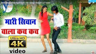 Mari Siwan Wala Kach Kach  ^4k^ Video ~Ranjan Lal Yadav