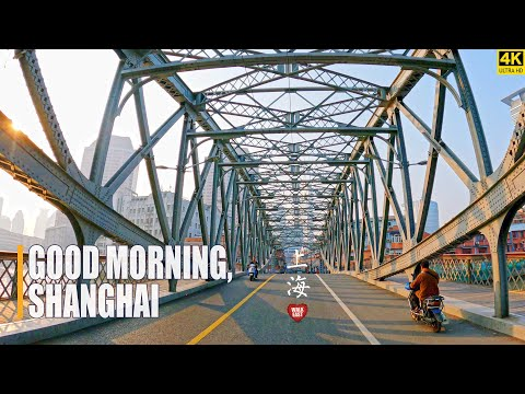Driving Downtown Shanghai In The Morning | The Beauty of Classic Streets | 4K | 早安上海