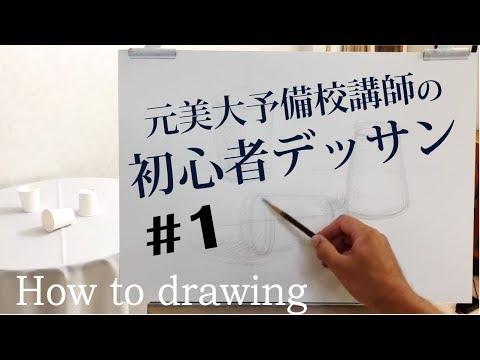 紙コップ3個【鉛筆デッサン】1/3 How to draw 3 paper cup(drawing basics )