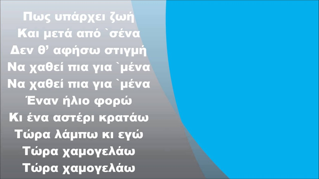 b33ec864cb8 Δέσποινα Βανδή - Υπάρχει ζωή, Στίχοι
