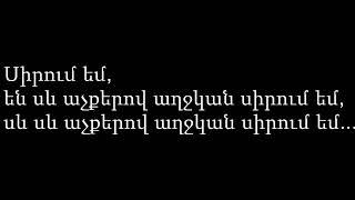 Tigran Asatryan Sev Achqer Karaoke