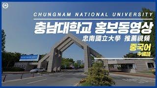 충남대학교 홍보동영상(중국어)