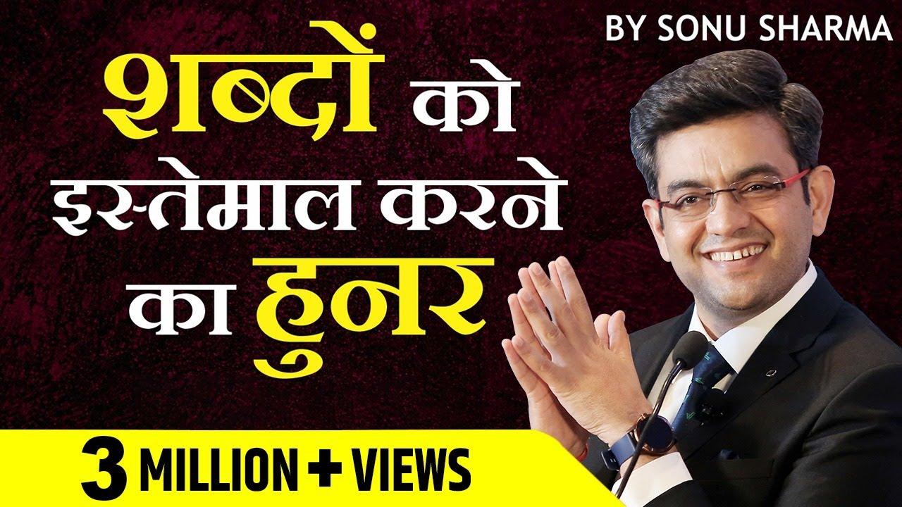 Power of Words   Success Tips Through Sonu Sharma    Sonu Sharma    for Association Cont :9971404439