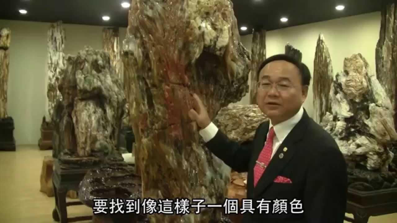 金葉樹化玉博物館介紹_館長專訪_16分鐘_中文_1041114 - YouTube