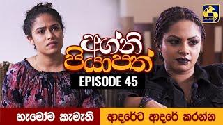 Agni Piyapath Episode 45 || අග්නි පියාපත්  ||  09th October 2020 Thumbnail