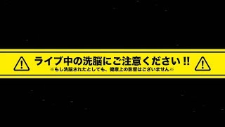 TVアニメ「アイドル事変」【洗脳❤PV】 藏合紗恵子 検索動画 22