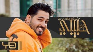 ياسر عبد الوهاب - حبيبي ( حصريا) - 2020 - Yaser Abd Alwahab - Habiby ( Exclusive )