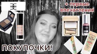 Покупочки из Золотого Яблока первые впечатления макияж палеткой Lime Crime vinus XL 2