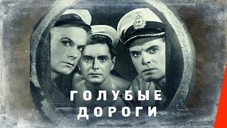 Голубые дороги (1947) фильм