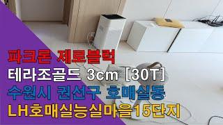 층간소음매트 파크론 제로블럭 테라조골드 두께 30T (…