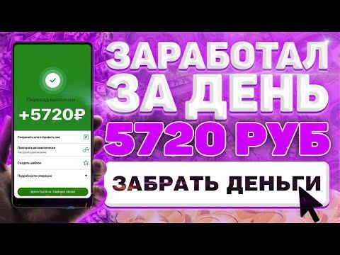 ЗАРАБОТОК 5720 РУБЛЕЙ ИЗ ДОМА БЕЗ ВЛОЖЕНИЙ! Как Заработать в Интернете
