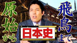 【日本史①】縄文〜飛鳥時代!日本は元々どうやって始まったのか!?