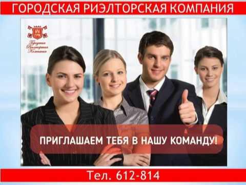 Работа в Иркутске. Вакансия Агент по недвижимости Иркутск