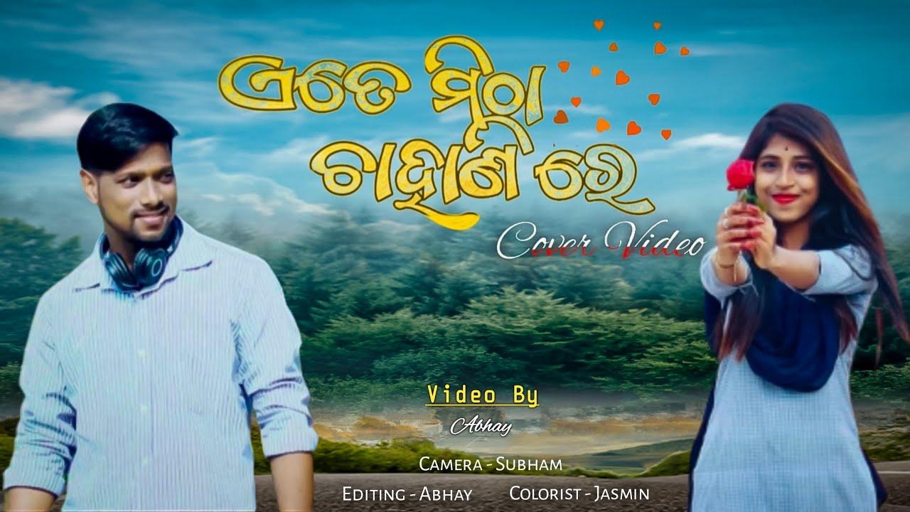 Ete Mitha Chahani Re || Romantic Cover Video || Abhay & Sadhana