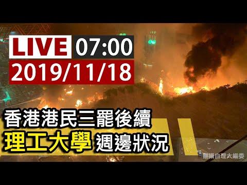 【完整公開】LIVE 香港港民三罷後續 理工大學週邊狀況