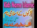 Islamic Names With Meanings in Urdu Part 1