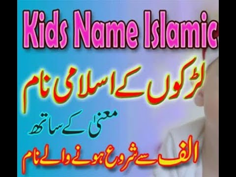ISLAMIC NAMES OF GIRLS IN URDU WITH MEANING - Auto Electrical Wiring