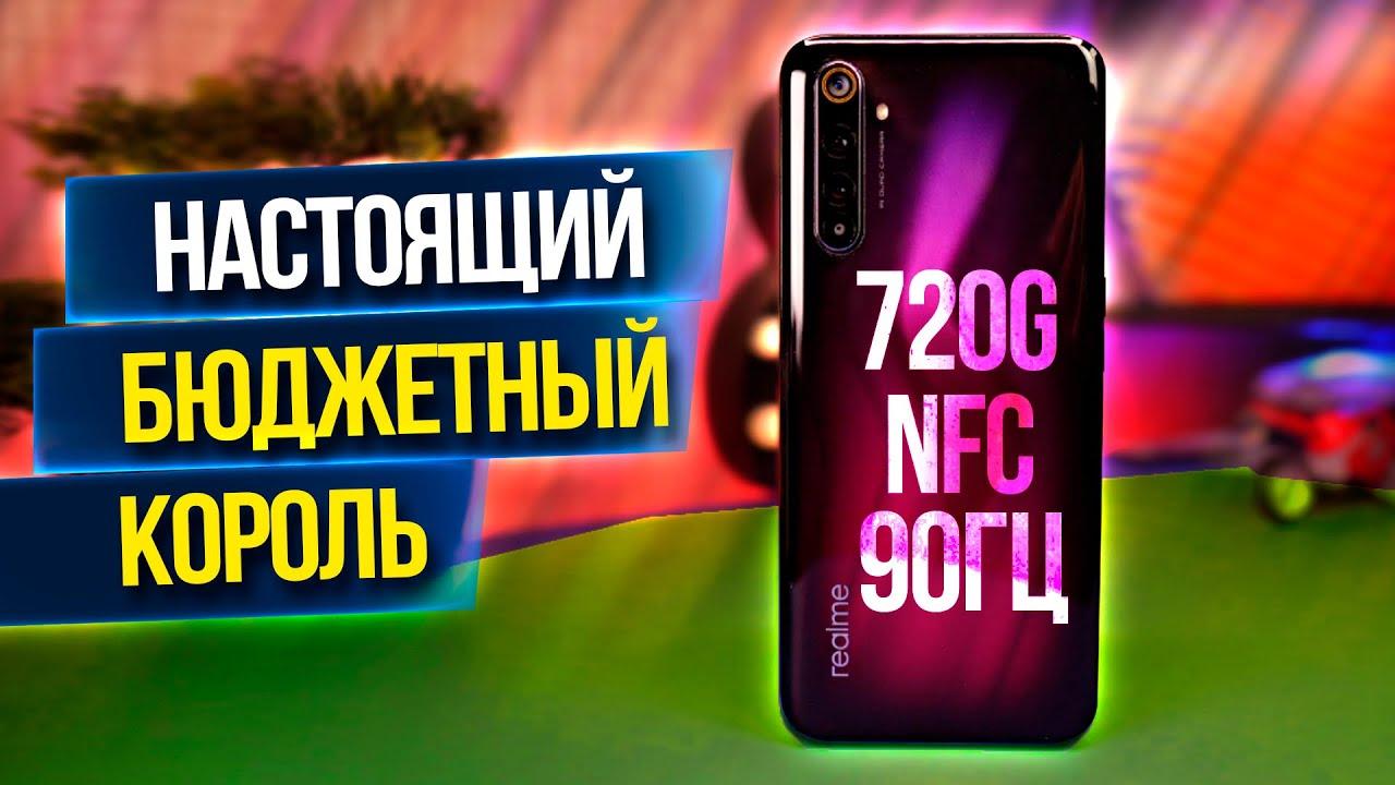 ОБЗОР REALME 6 PRO ! Redmi Note 9s - у тебя проблемы