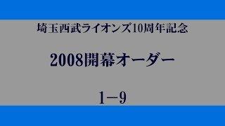 埼玉西武ライオンズ10周年記念 2008年開幕オーダーです。 松坂...キャン...