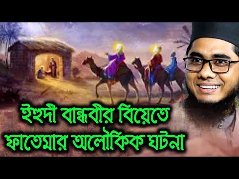 ইহুদী বান্ধবী এবং ফাতেমার গল্প bd waz 2021 | maulana shahidur rahman mahmudabadi | শাহিদুর রহমান