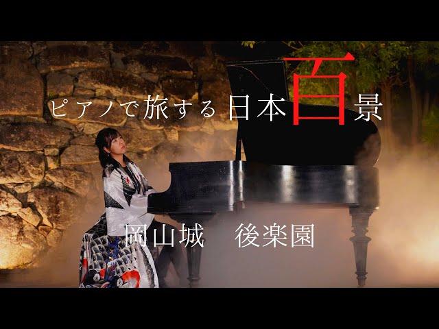 【ピアノ弾いてみた】絶景の岡山城の石垣にグランドピアノを運んで演奏 「浮世音」 Vol.33 山地真美 /岡山城後楽園