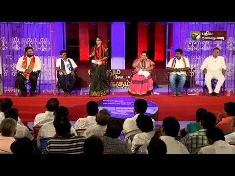 Modhum Vetpalargal Ganikkum Vakkalargal : Pallavaram Candidates (03/05/2014)