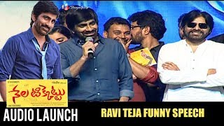 Ravi Teja Funny Speech @NelaTicket Audio Launch...