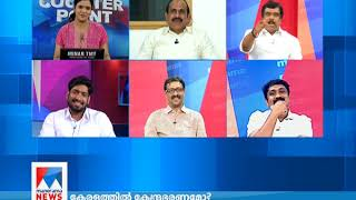 Argument of JR Padmakumar made others laugh during Counter Point| Manorama News